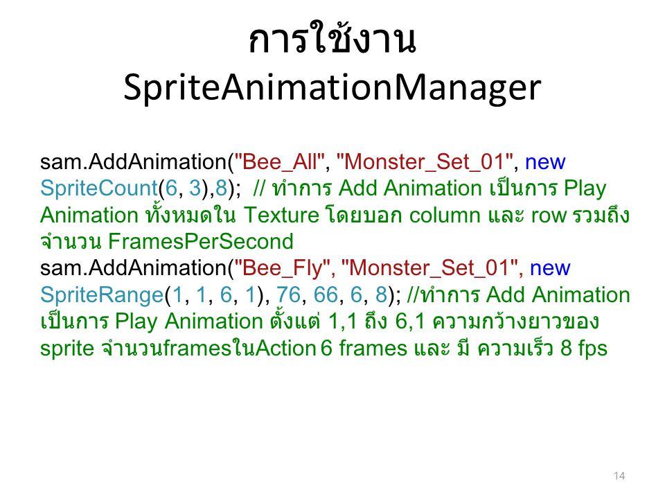 การใช้งาน SpriteAnimationManager