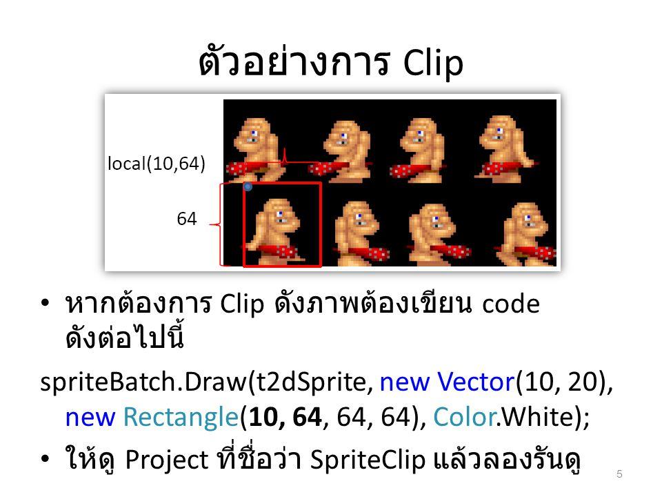 ตัวอย่างการ Clip หากต้องการ Clip ดังภาพต้องเขียน code ดังต่อไปนี้