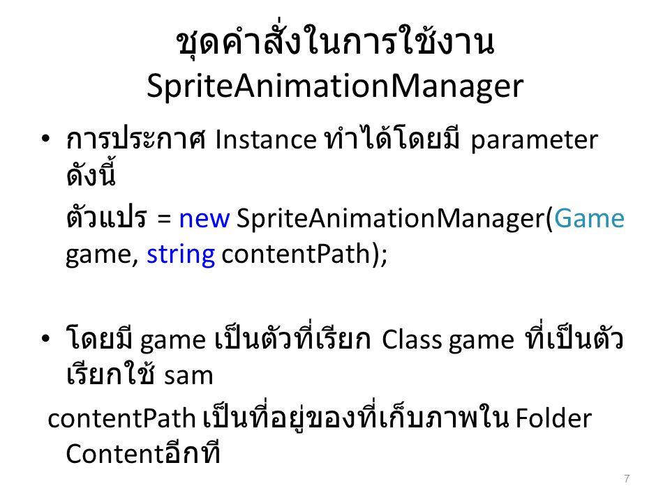 ชุดคำสั่งในการใช้งาน SpriteAnimationManager