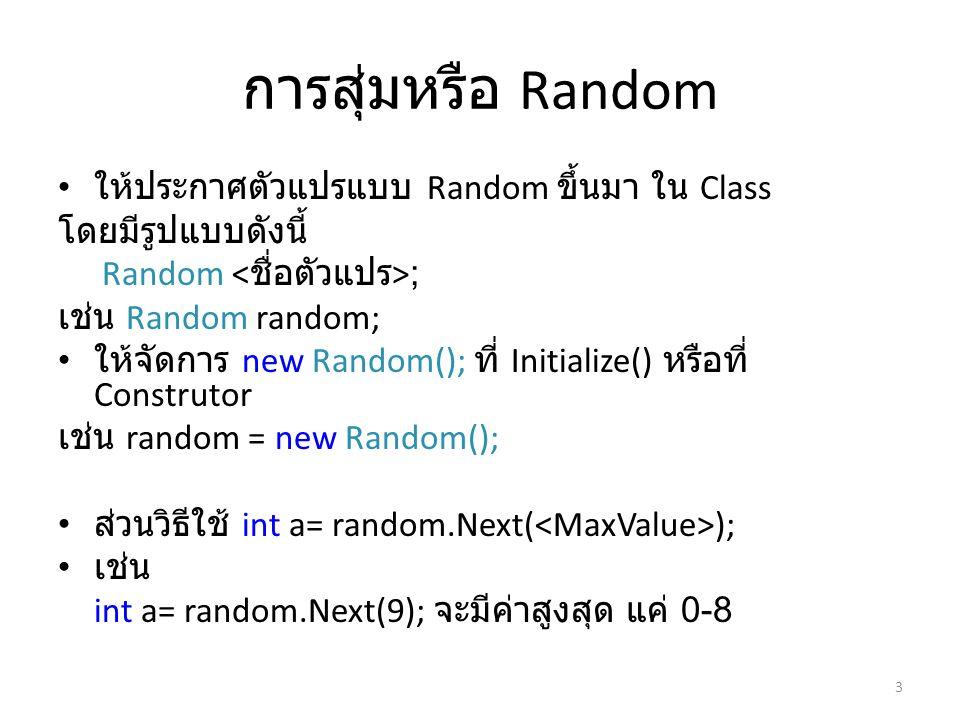 การสุ่มหรือ Random ให้ประกาศตัวแปรแบบ Random ขึ้นมา ใน Class