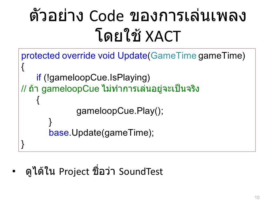 ตัวอย่าง Code ของการเล่นเพลงโดยใช้ XACT