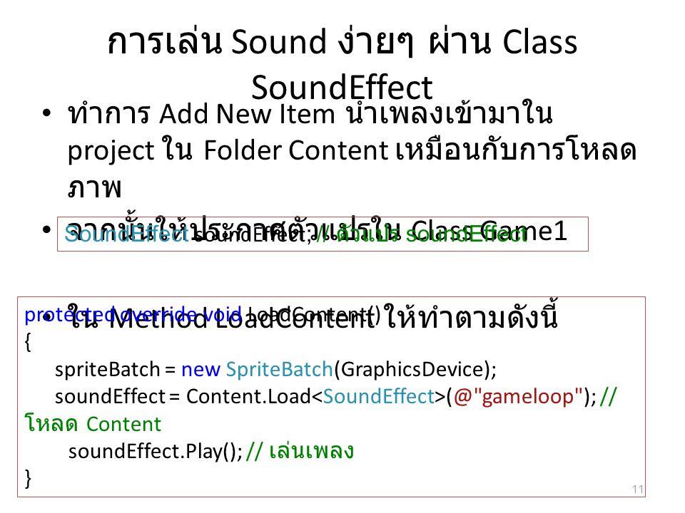 การเล่น Sound ง่ายๆ ผ่าน Class SoundEffect