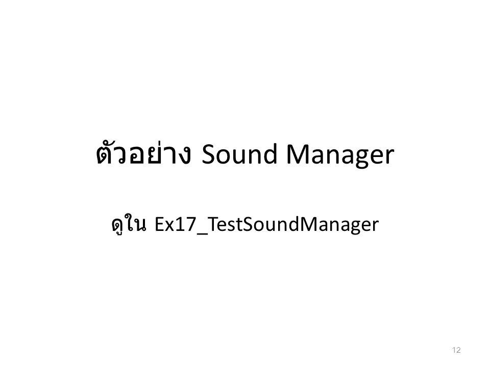 ตัวอย่าง Sound Manager