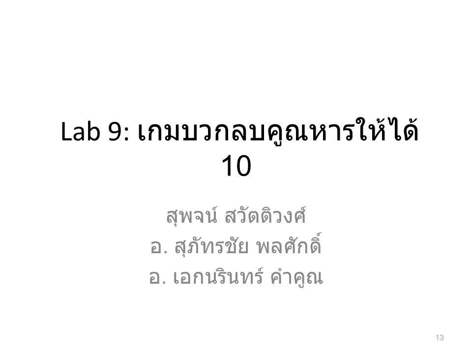 Lab 9: เกมบวกลบคูณหารให้ได้ 10
