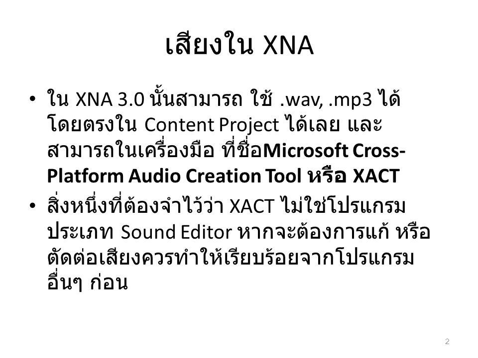 เสียงใน XNA