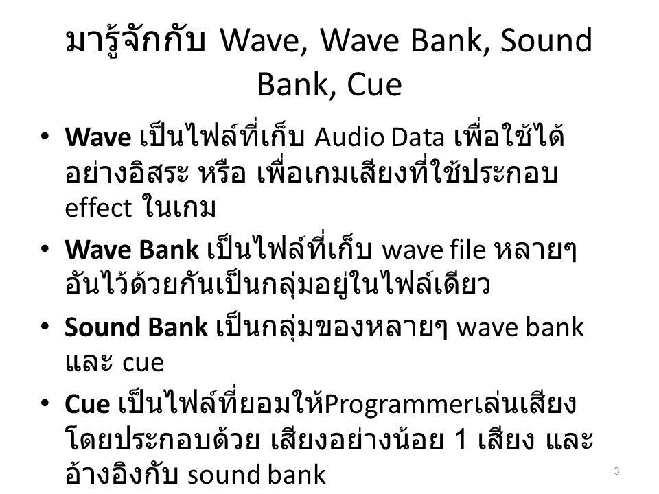 มารู้จักกับ Wave, Wave Bank, Sound Bank, Cue