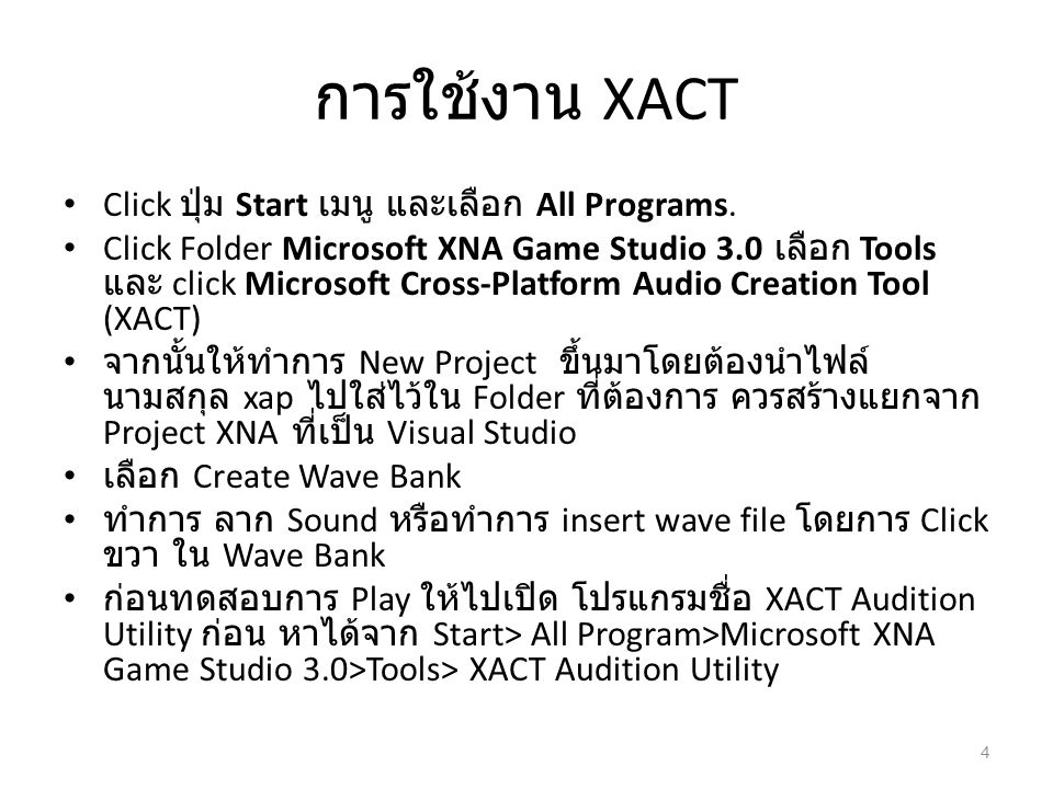 การใช้งาน XACT Click ปุ่ม Start เมนู และเลือก All Programs.