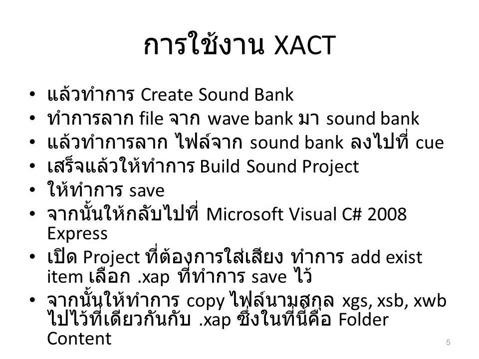 การใช้งาน XACT แล้วทำการ Create Sound Bank