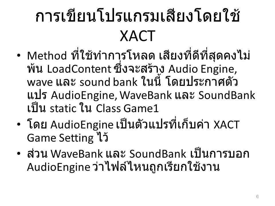การเขียนโปรแกรมเสียงโดยใช้ XACT