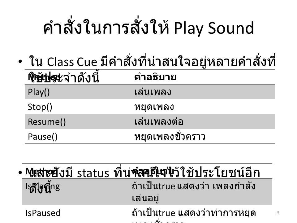 คำสั่งในการสั่งให้ Play Sound
