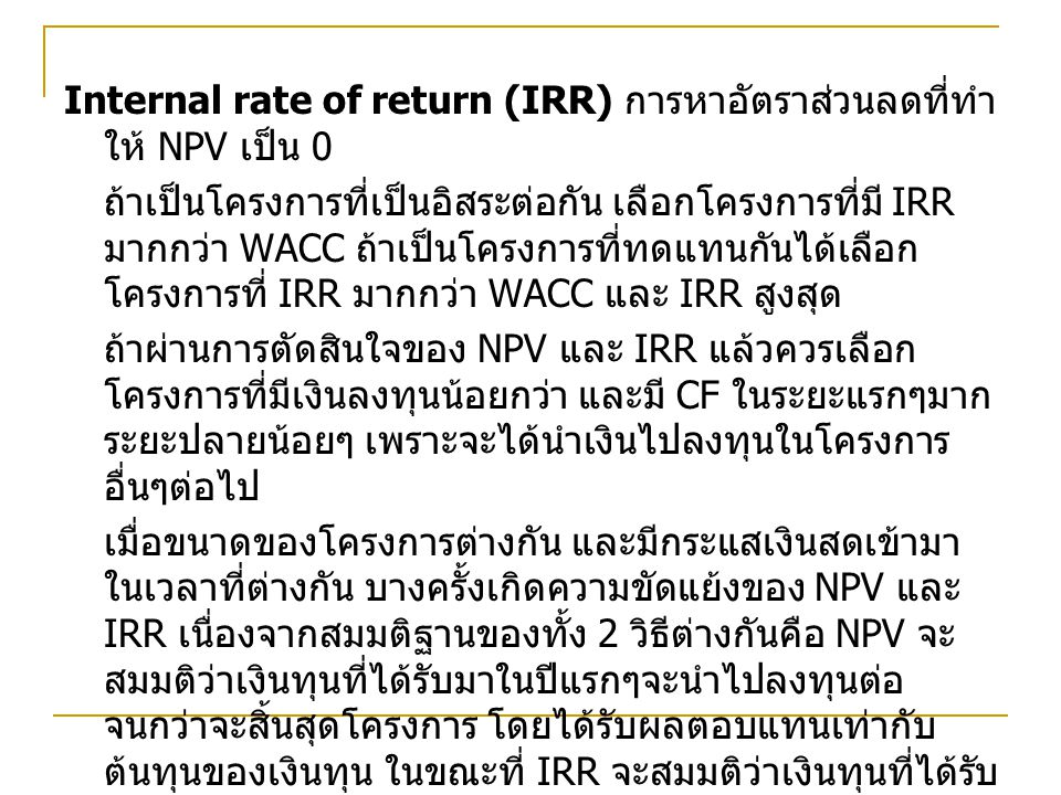 Internal rate of return (IRR) การหาอัตราส่วนลดที่ทำให้ NPV เป็น 0