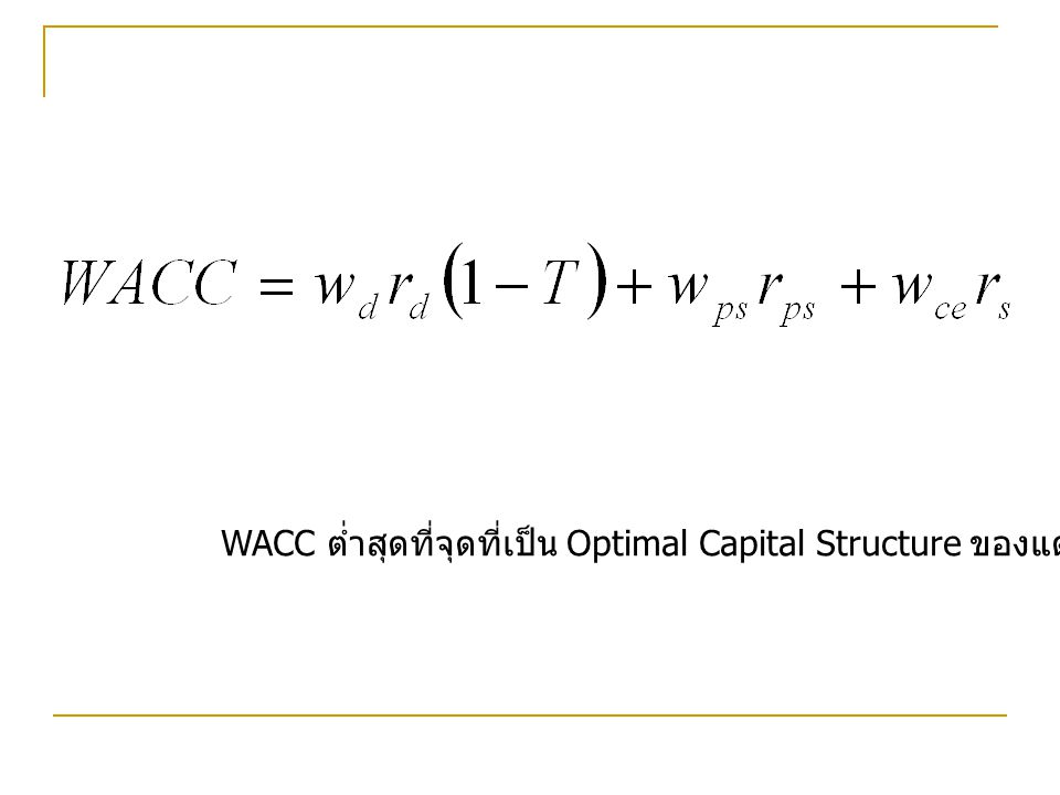 WACC ต่ำสุดที่จุดที่เป็น Optimal Capital Structure ของแต่ละบริษัท