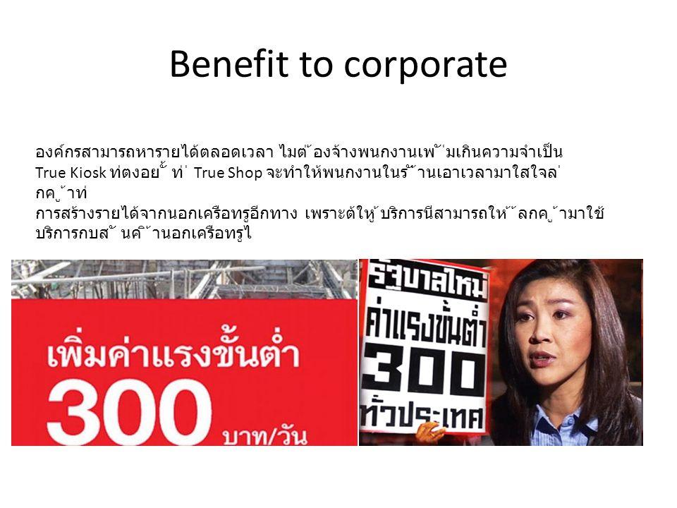 Benefit to corporate องค์กรสามารถหารายได้ตลอดเวลา ไมต่ ้องจ้างพนกงานเพ ั ่ิมเกินความจําเป็น.