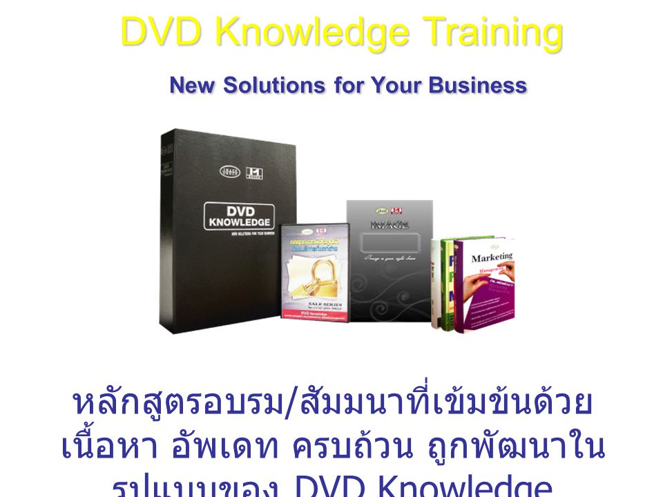DVD Knowledge Training New Solutions for Your Business