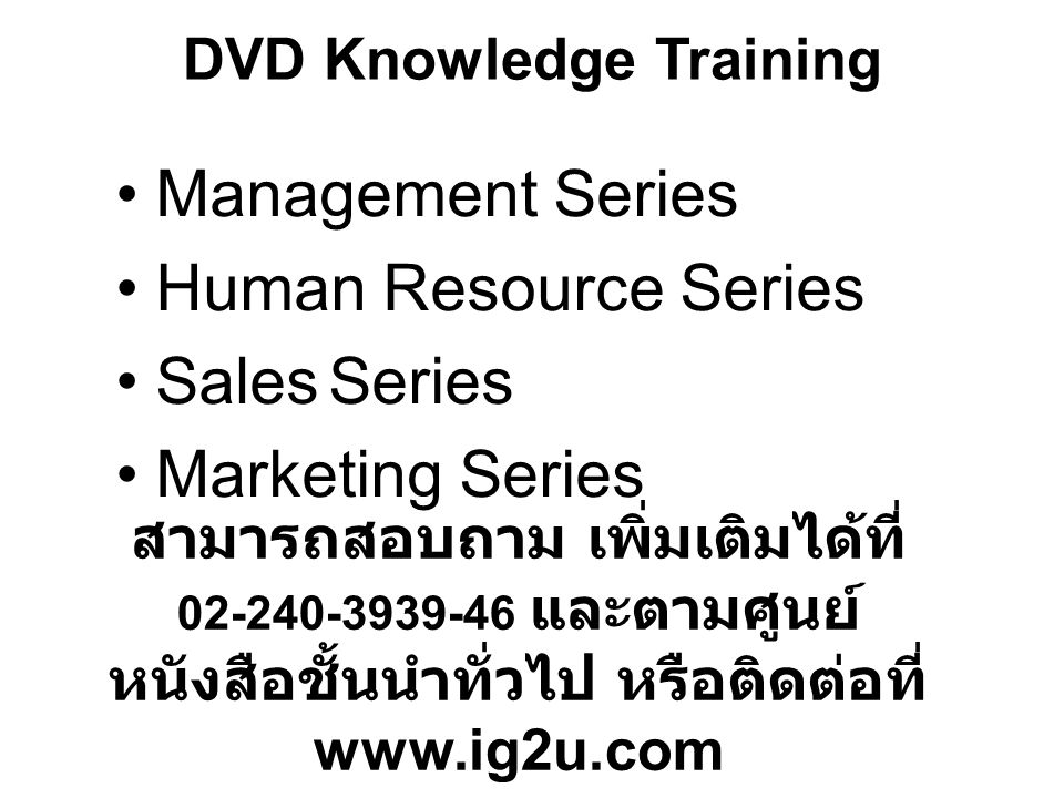 DVD Knowledge Training