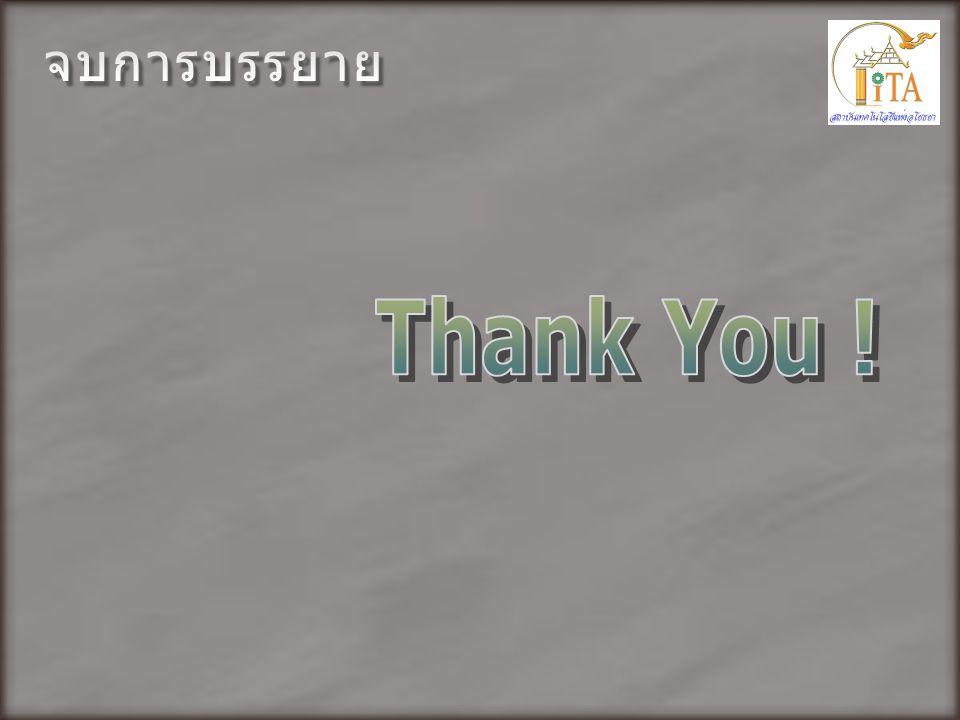 จบการบรรยาย Thank You !