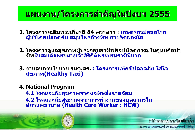 แผนงาน/โครงการสำคัญในปีงบฯ 2555