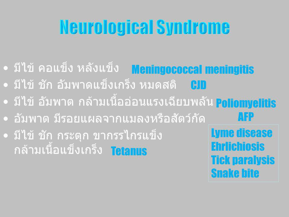 Neurological Syndrome