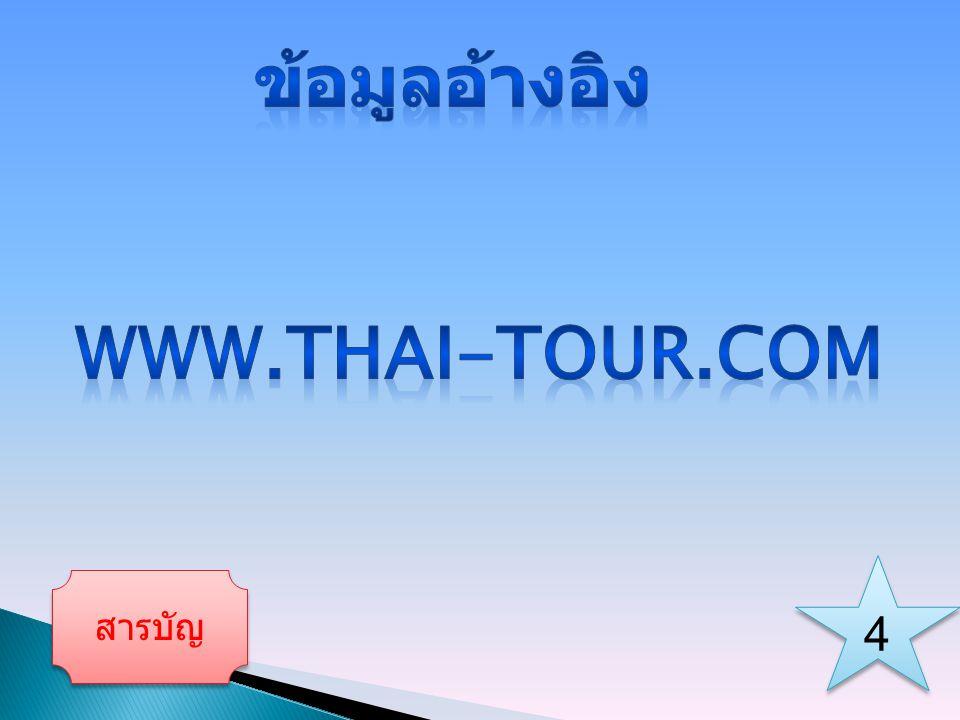 ข้อมูลอ้างอิง www.thai-tour.com