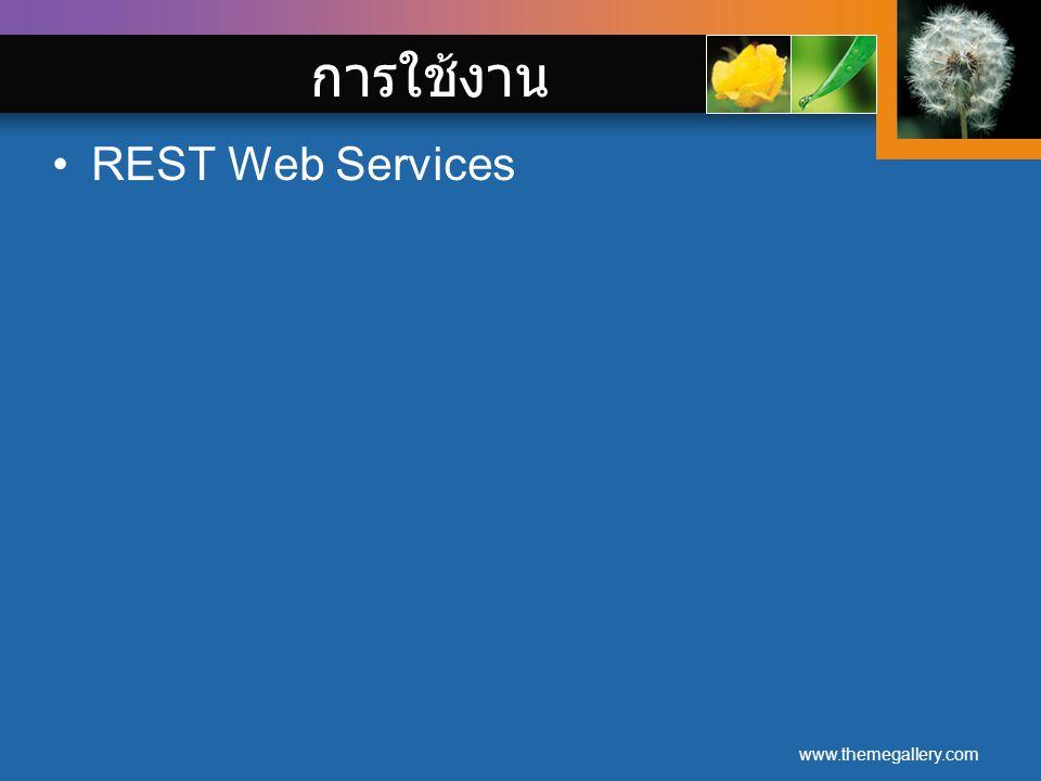 การใช้งาน REST Web Services www.themegallery.com