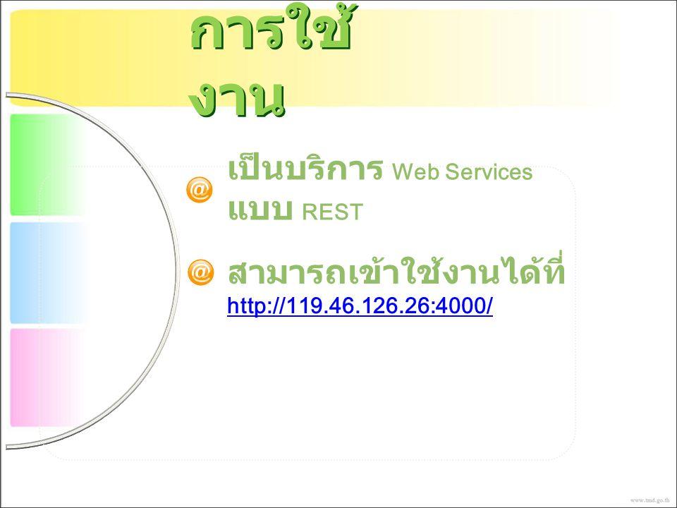 การใช้งาน เป็นบริการ Web Services แบบ REST สามารถเข้าใช้งานได้ที่