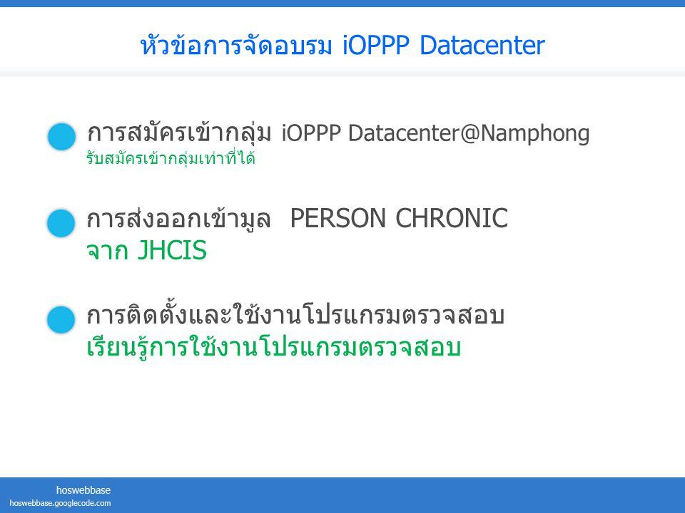 หัวข้อการจัดอบรม iOPPP Datacenter