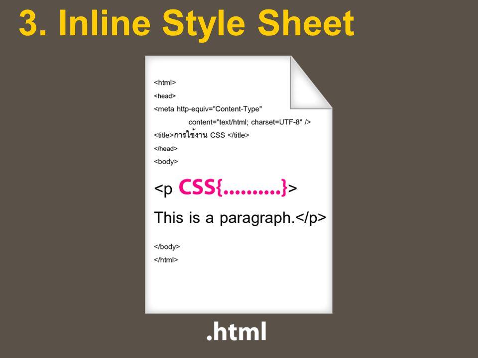 3. Inline Style Sheet