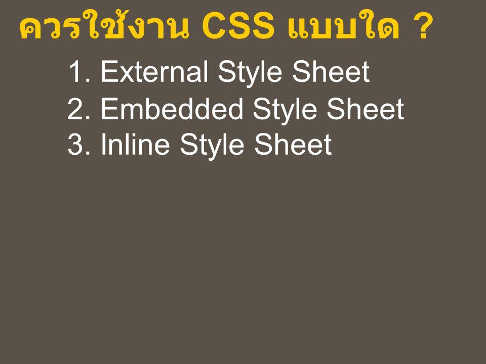 ควรใช้งาน CSS แบบใด. 1. External Style Sheet. 2. Embedded Style Sheet