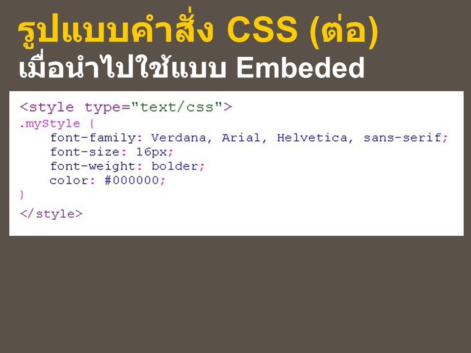 รูปแบบคำสั่ง CSS (ต่อ) เมื่อนำไปใช้แบบ Embeded