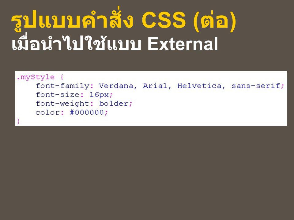 รูปแบบคำสั่ง CSS (ต่อ) เมื่อนำไปใช้แบบ External