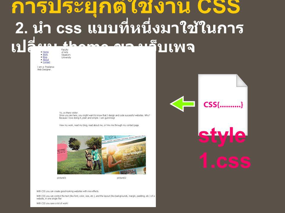 การประยุกต์ใช้งาน CSS 2