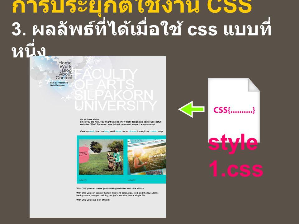 การประยุกต์ใช้งาน CSS 3. ผลลัพธ์ที่ได้เมื่อใช้ css แบบที่หนึ่ง