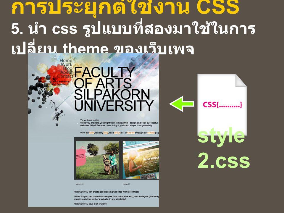 การประยุกต์ใช้งาน CSS 5