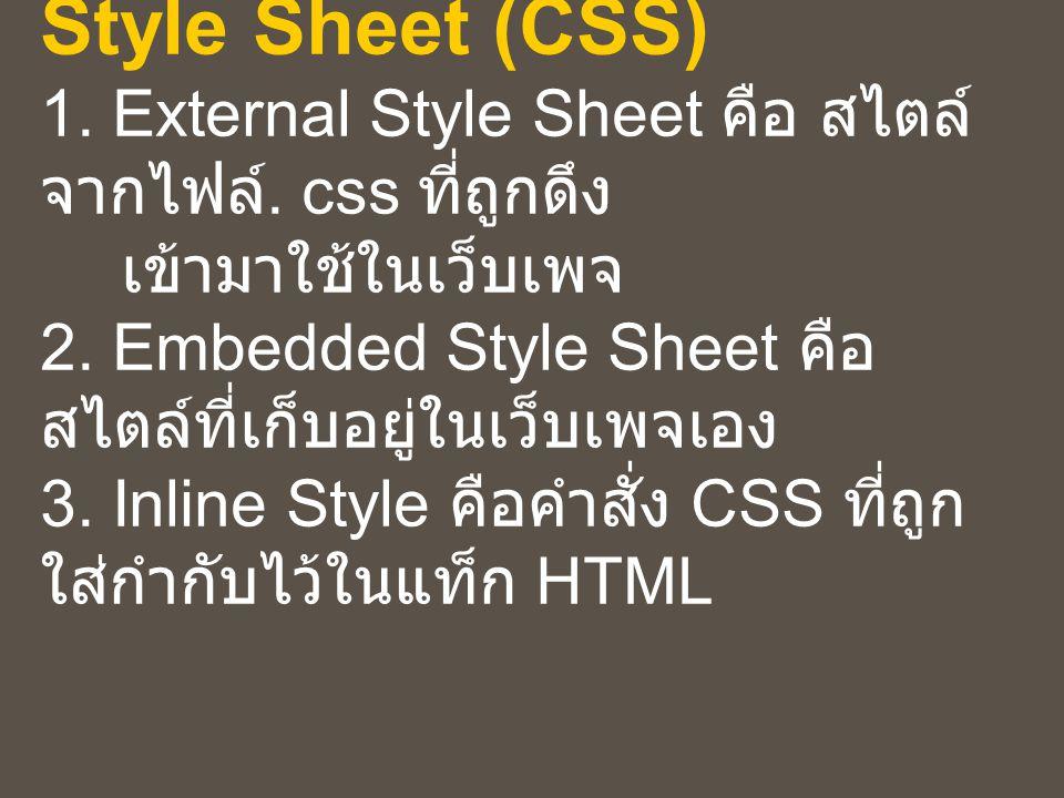 การใช้งาน Cascading Style Sheet (CSS) 1