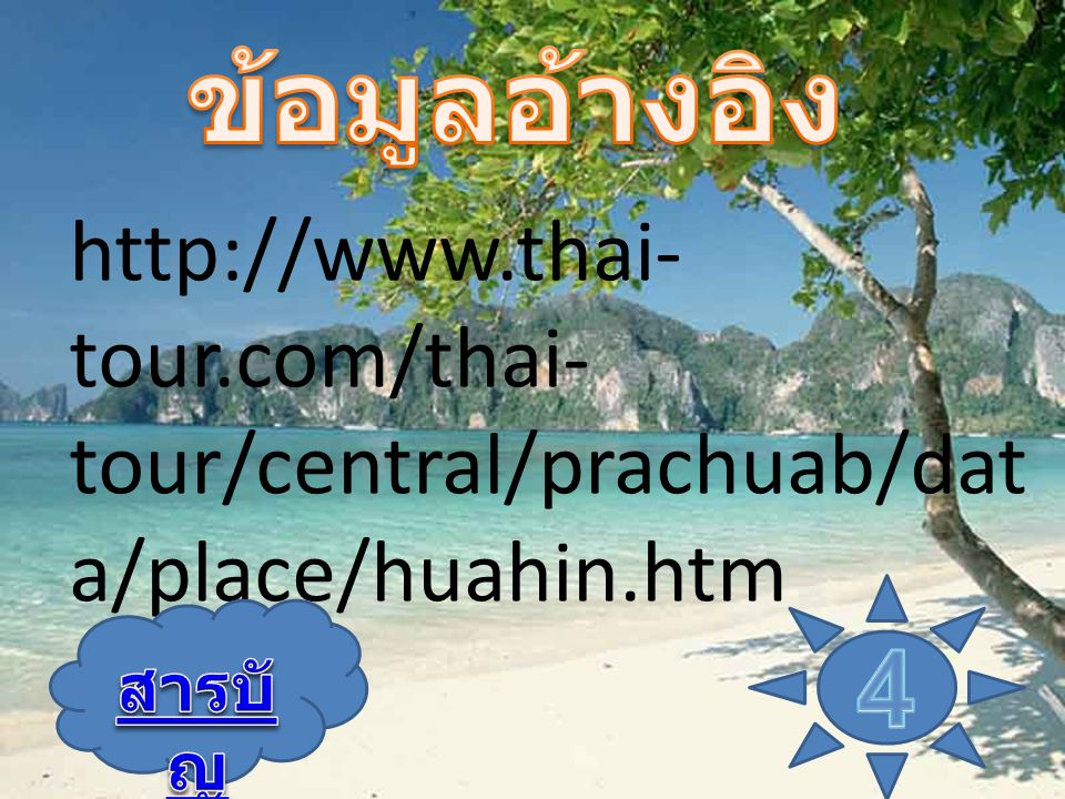 ข้อมูลอ้างอิง http://www.thai-tour.com/thai-tour/central/prachuab/data/place/huahin.htm 4 สารบัญ