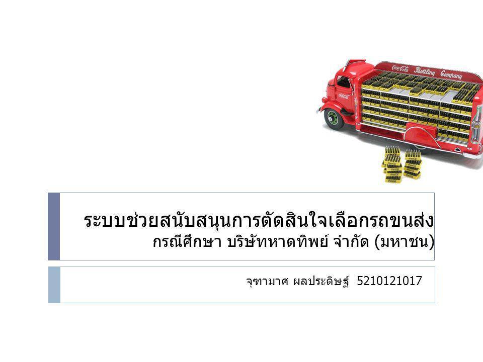 ระบบช่วยสนับสนุนการตัดสินใจเลือกรถขนส่ง กรณีศึกษา บริษัทหาดทิพย์ จำกัด (มหาชน)