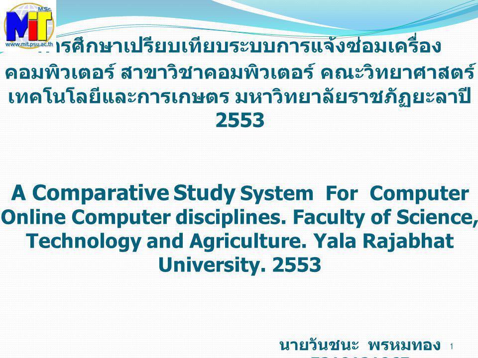 การศึกษาเปรียบเทียบระบบการแจ้งซ่อมเครื่องคอมพิวเตอร์ สาขาวิชาคอมพิวเตอร์ คณะวิทยาศาสตร์เทคโนโลยีและการเกษตร มหาวิทยาลัยราชภัฏยะลาปี 2553