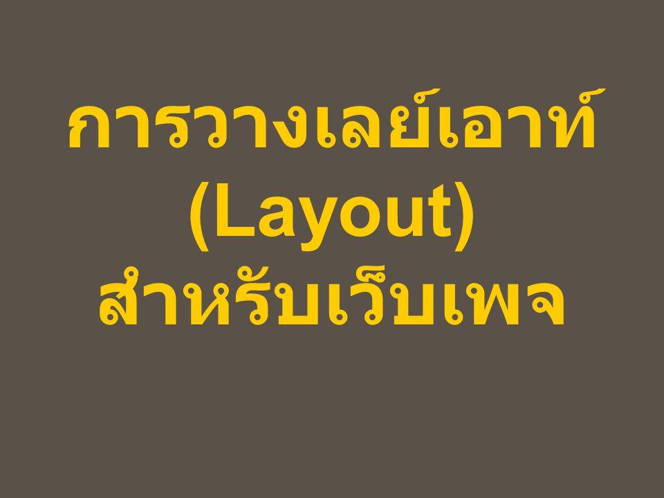 การวางเลย์เอาท์(Layout) สำหรับเว็บเพจ