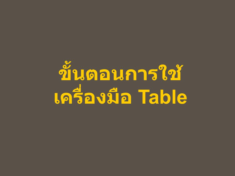 ขั้นตอนการใช้เครื่องมือ Table