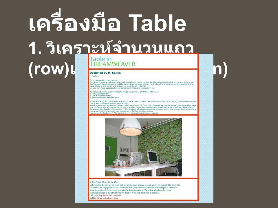 ขั้นตอนการใช้เครื่องมือ Table 1