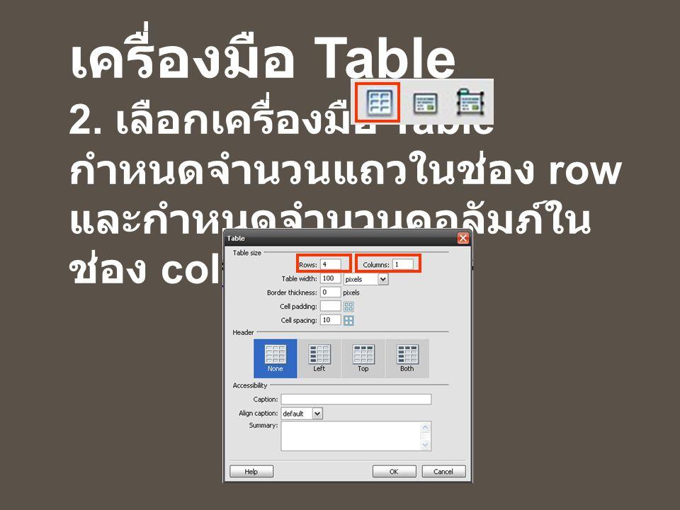 ขั้นตอนการใช้เครื่องมือ Table 2