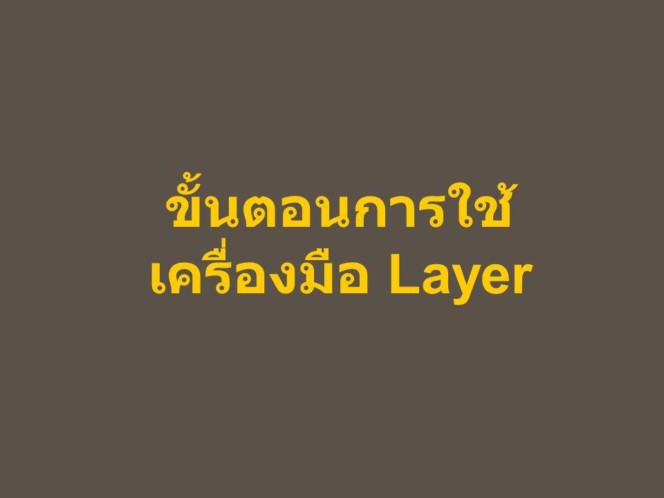ขั้นตอนการใช้เครื่องมือ Layer