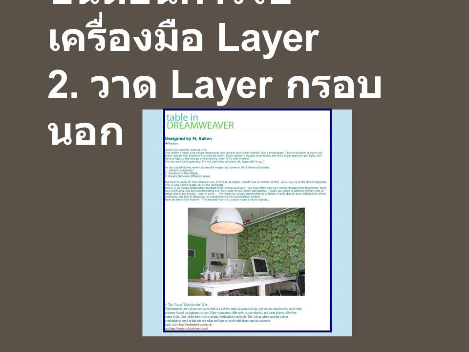 ขั้นตอนการใช้เครื่องมือ Layer 2. วาด Layer กรอบนอก