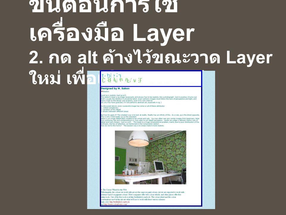 ขั้นตอนการใช้เครื่องมือ Layer 2