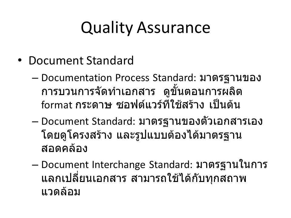 Quality Assurance Document Standard