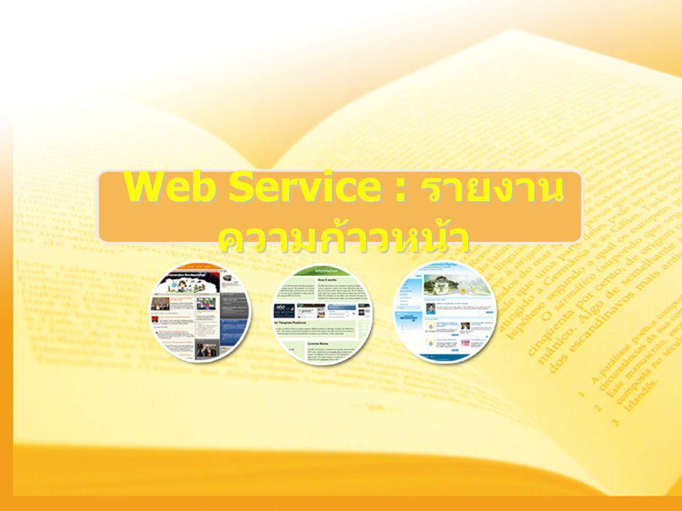 Web Service : รายงานความก้าวหน้า