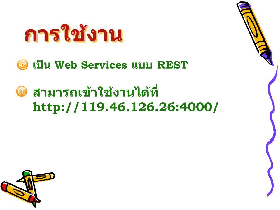 การใช้งาน สามารถเข้าใช้งานได้ที่ http://119.46.126.26:4000/