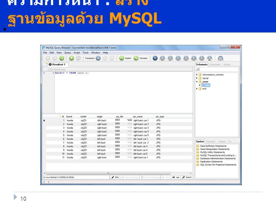 ความก้าวหน้า : สร้างฐานข้อมูลด้วย MySQL
