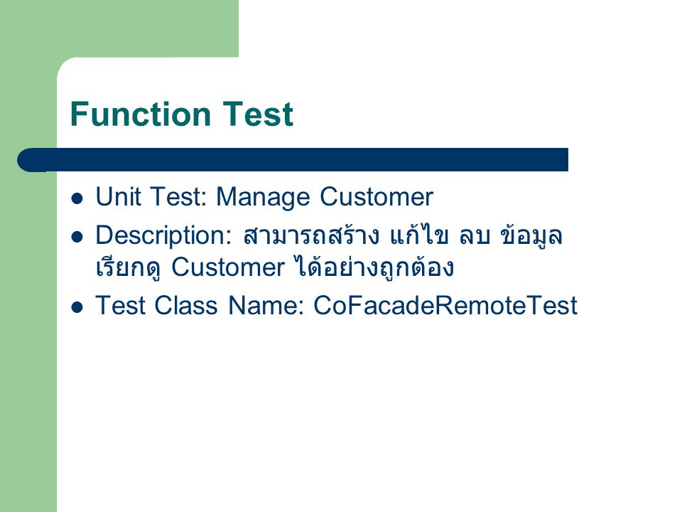 Function Test Unit Test: Manage Customer