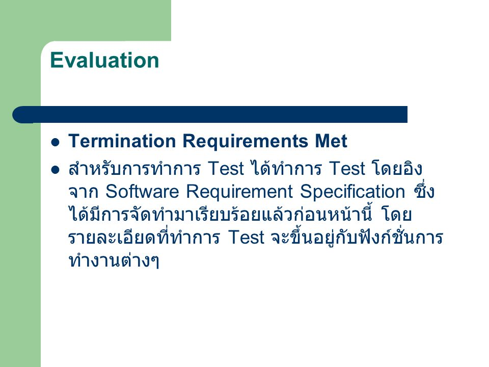 Evaluation Termination Requirements Met
